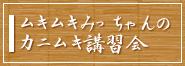 ムキムキみっちゃんのカニムキ講習会