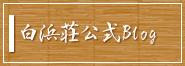白浜荘公式Blog